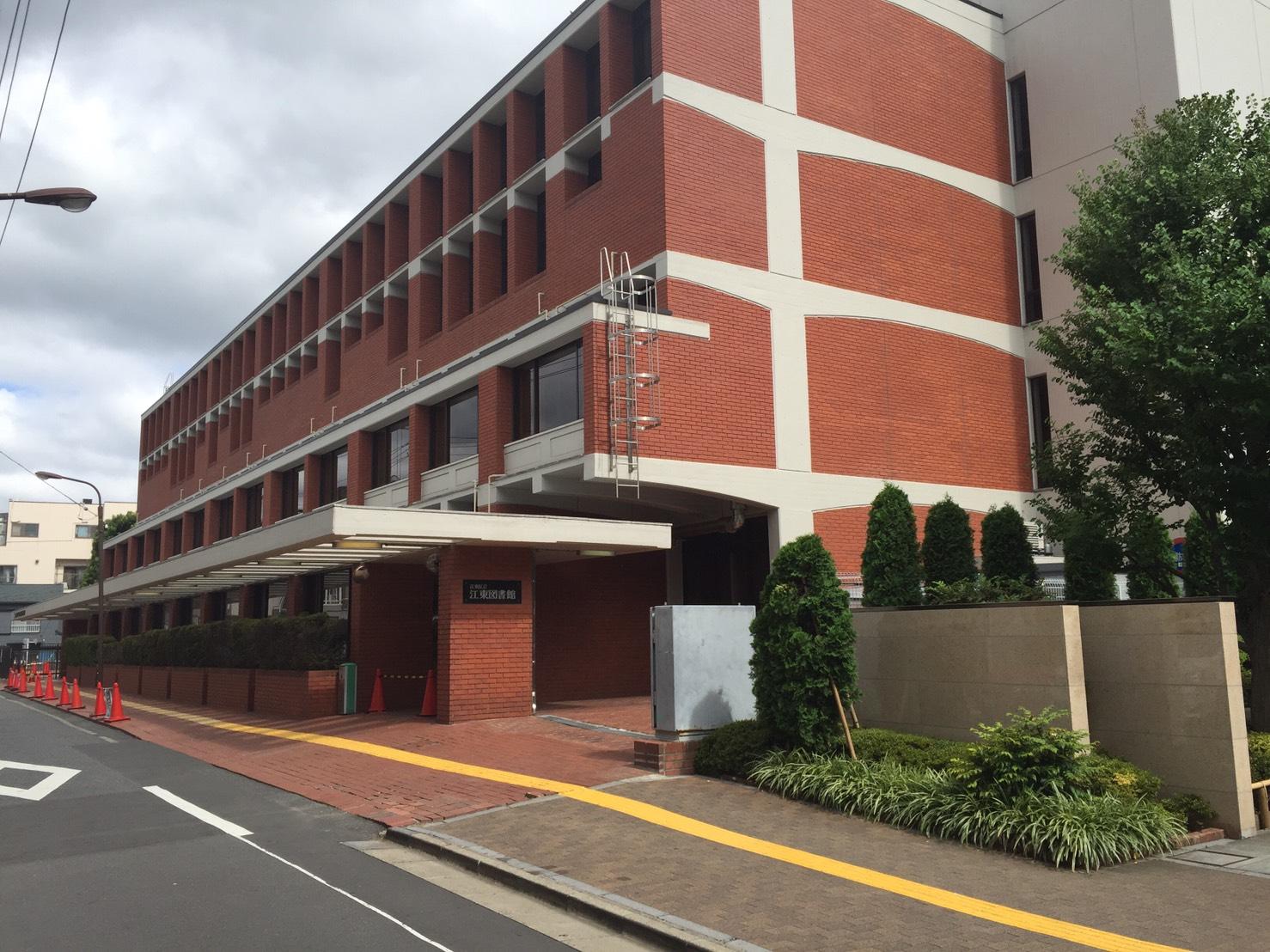 江東区立図書館