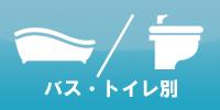 モリアパートメント101 バス・トイレ別