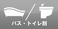 第1スターハイツ305 バス・トイレ別